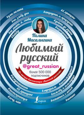 книга Любимый русский