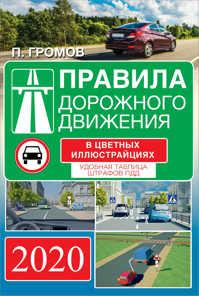 книга Правила дорожного движения на 2021 год в цветных иллюстрациях. Удобная таблица штрафов ПДД