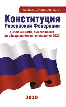книга Конституция Российской Федерации с изменениями, одобренными общероссийским голосованием 1 июля 2020 года