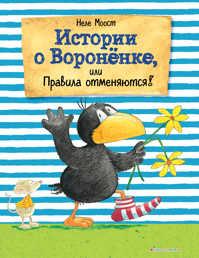 книга Истории о Вороненке, или Правила отменяются! (ил. А. Рудольф)