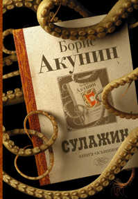 книга Сулажин