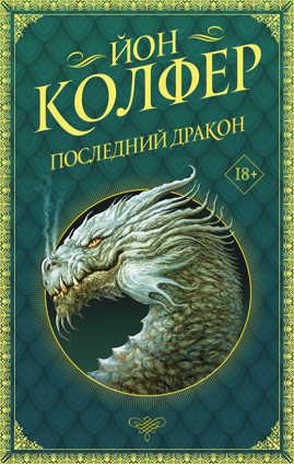 книга Последний дракон