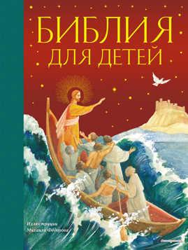 книга Библия для детей (ил. М. Федорова) (с грифом РПЦ)