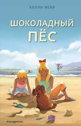 книга Шоколадный пес (выпуск 5)