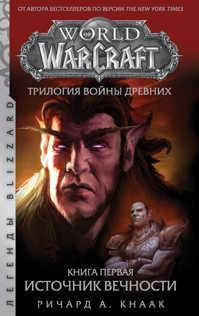 книга World of Warcraft. Трилогия Войны Древних: Источник Вечности