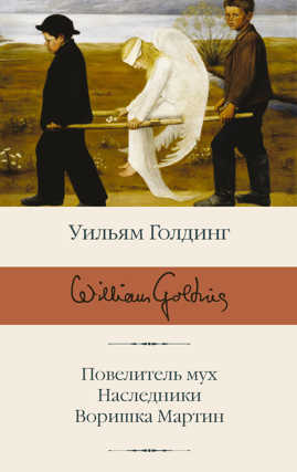 книга Повелитель мух; Наследники; Воришка Мартин