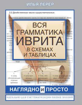 книга Вся грамматика иврита в схемах и таблицах