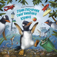 книга Приключения пингвиненка Юрика