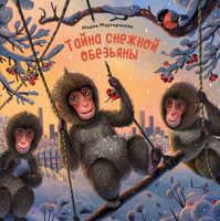 книга Тайна снежной обезьяны