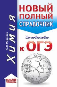 книга ОГЭ. Химия (70x90/32). Новый полный справочник для подготовки к ОГЭ