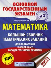 книга ОГЭ. Математика. Большой сборник тематических заданий для подготовки к основному государственному экзамену