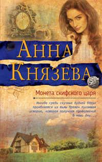 книга Монета скифского царя