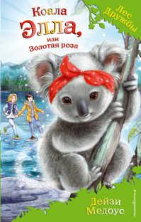 книга Коала Элла, или Золотая роза (выпуск 35)