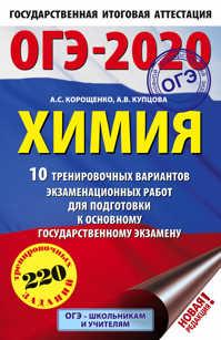 книга ОГЭ-2020. Химия (60х90/16) 10 тренировочных вариантов экзаменационных работ для подготовки к основному государственному экзамену