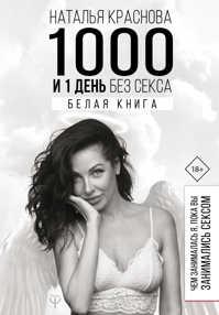книга 1000 и 1 день без секса. Белая книга. Чем занималась я, пока вы занимались сексом