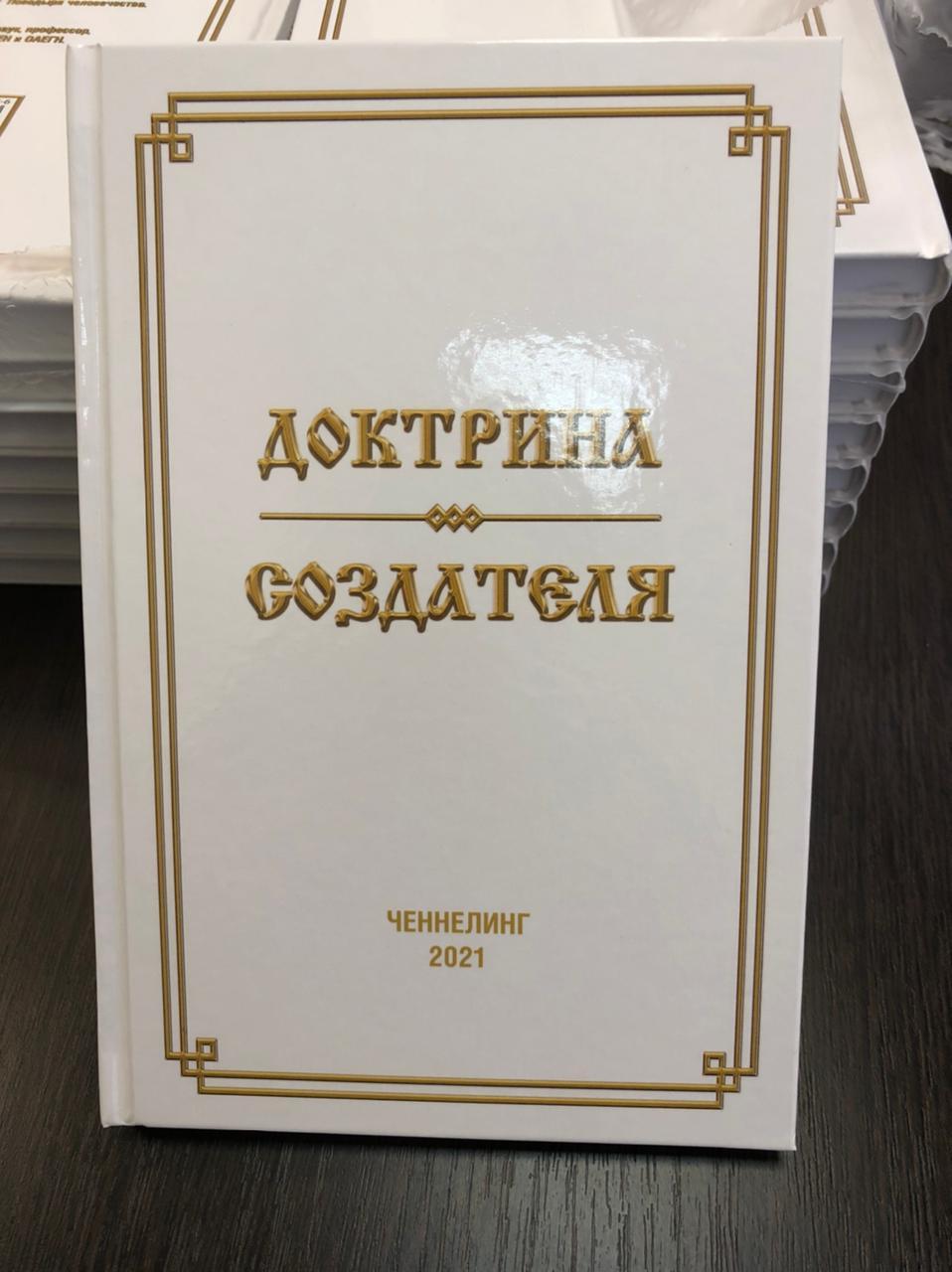 книга Доктрина Создателя