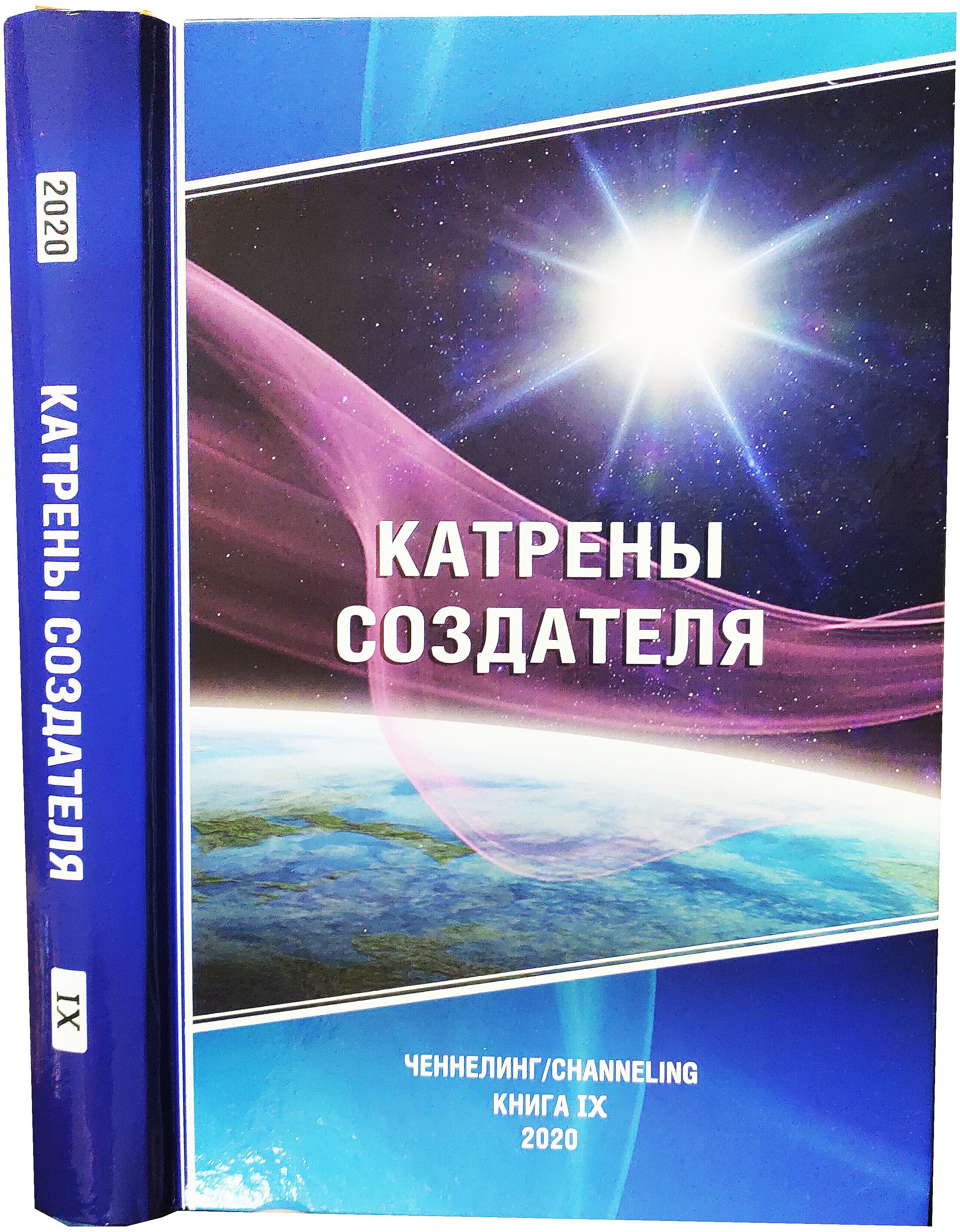 книга Катрены Создателя