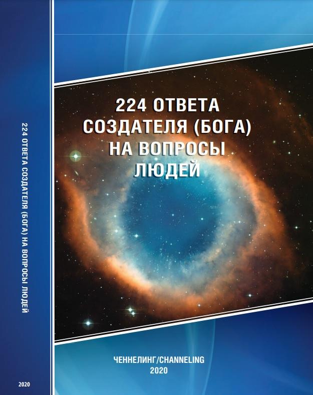книга 224 ответа Создателя (БОГА) на вопросы людей